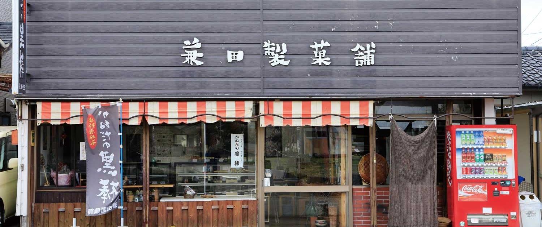 兼田製菓舗