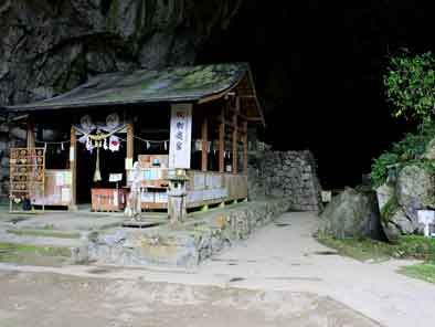 国名勝 神瀬の石灰洞窟と熊野座神社