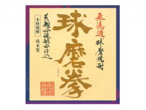 (株)恒松酒造本店