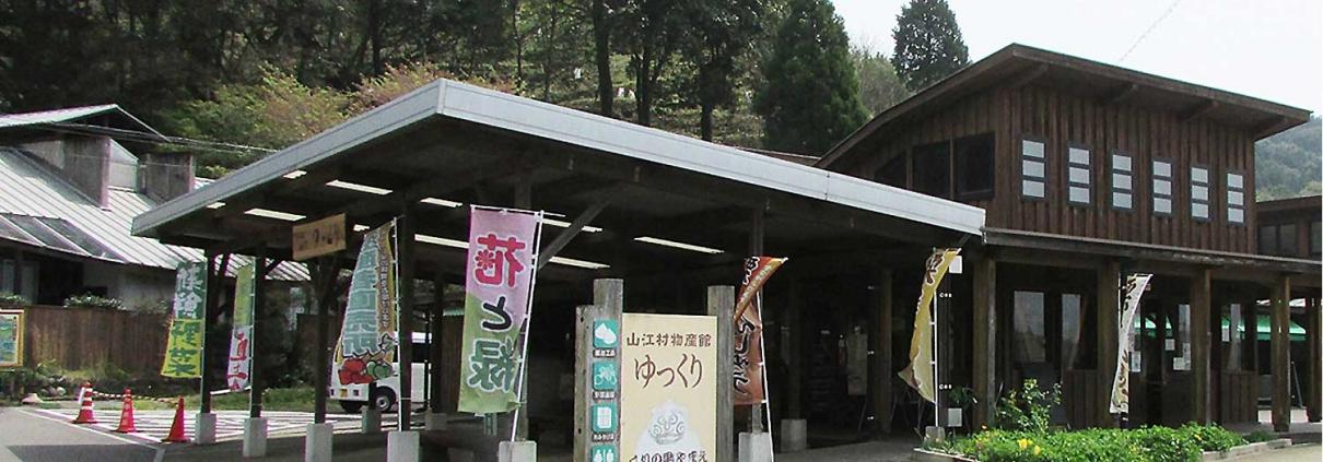 山江村物産館「ゆっくり」