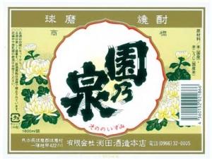 (有)渕田酒造本店