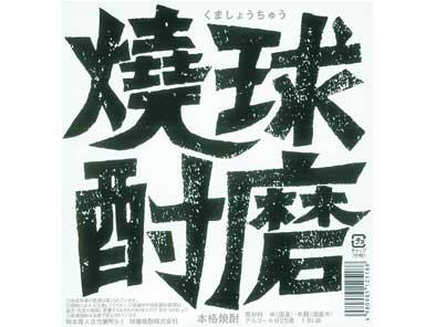 球磨焼酎(株)