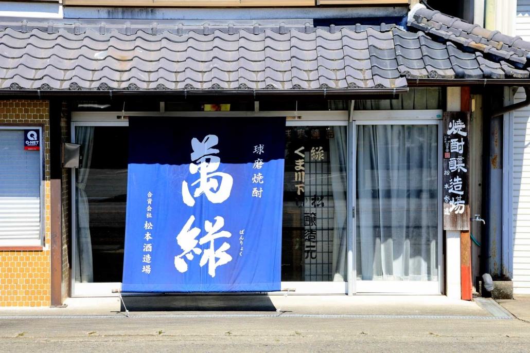 (資)松本酒造場