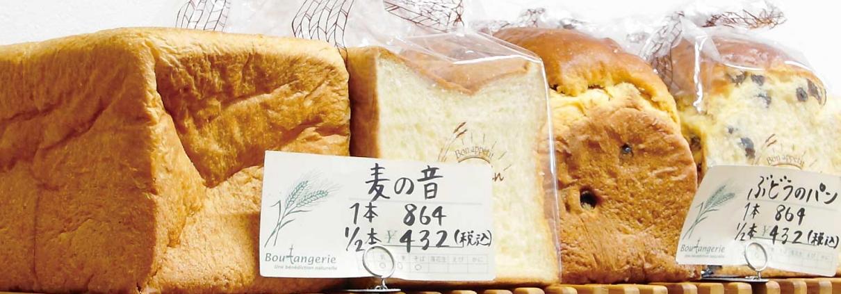 パン工房 麦の音