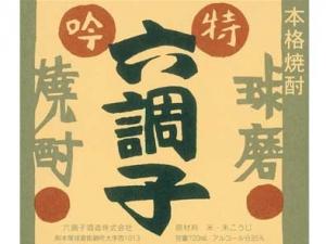 六調子酒造(株)